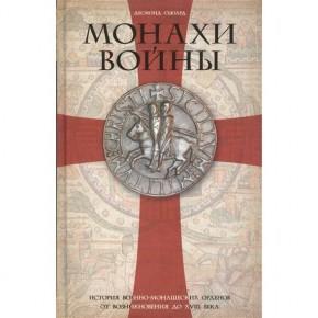 """""""Монахи войны"""" и """"Кремль-1953"""""""