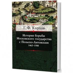 История борьбы Московского государства с Польско-Литовским