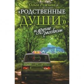 """""""Родственные души"""" Ольги Рожневой"""