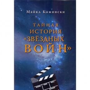 """Тайная история """"Звёздных войн"""""""