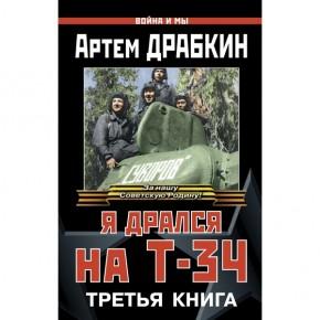 Воспоминания советских танкистов и записки итальянского военкора