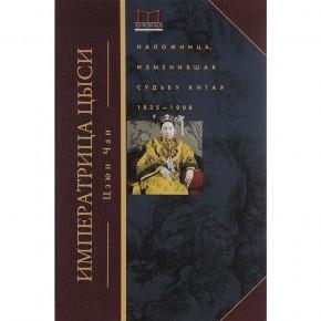 """Две книги о Китае: """"Тайны поднебесной"""" и """"Императрицы Цыси"""""""