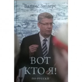 """Валдис Затлерс """"Вот кто я! По-русски"""""""