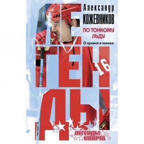 Александр Кожевников о нравах в хоккее