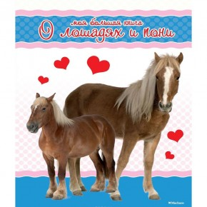"""""""Моя большая книга о лошадях и пони"""""""