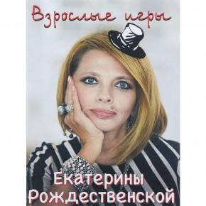 """Альбом Екатерины Рождественской и сборник """"Запретная любовь"""""""