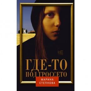 Новые книги Марины Степновой и Артуро-Переса Реверте