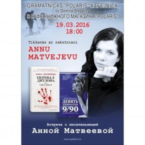 Встреча с Анной Матвеевой