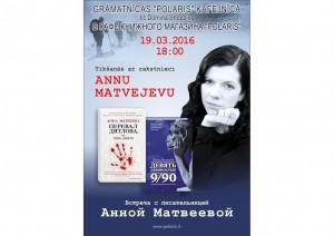 Matvejeva_plakat_05