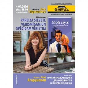 Встреча с Яной Агаруновой 4 апреля