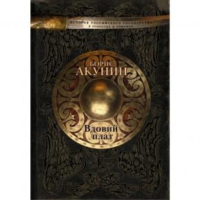 Новый роман Бориса Акунина