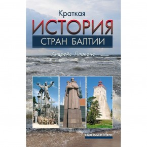 История стран Балтии