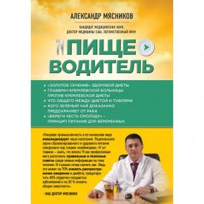 """""""Пищеводитель"""" доктора Мясникова"""