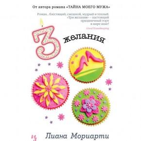 """""""Три желания"""" Лианы Мориарти и """"Гарсоньерка"""" Элен Гремийон"""