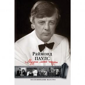 Мемуары Раймонда Паулса