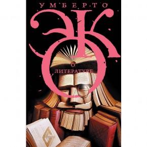 Умберто Эко о литературе