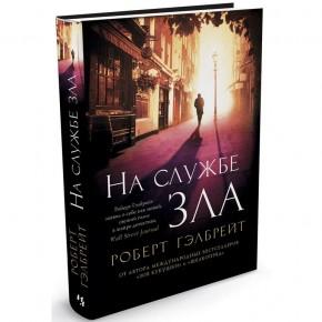 Детективы Р. Гэлбрейта, Л. Марклунд и Б. Макгиллоуэя