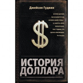 """""""История доллара"""" и """"Конец капитализма"""" по Котлеру"""