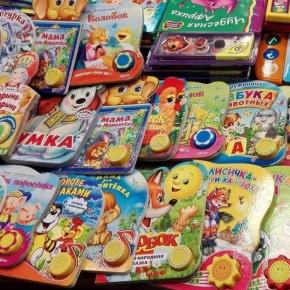 Скидки на книги для малышей и путеводители