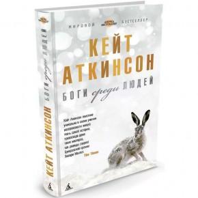 Новые романы Ирвина Уэлша и Кейт Аткинсон