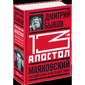 Быков о Маяковском