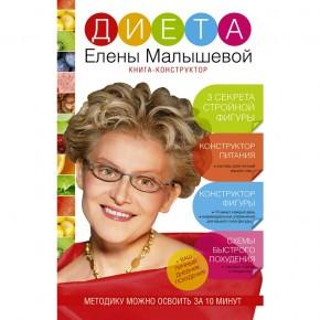"""""""Мифоеды"""" и """"Диета Елены Малышевой"""""""