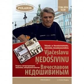 Встреча с Вячеславом Недошивиным