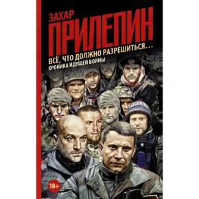 Книга о Путине и Прилепин о Донбассе