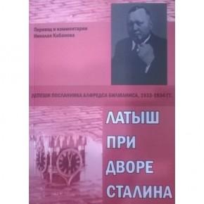 """""""Латыш при дворе Сталина"""""""