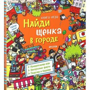 """Книги-игры в серии """"Найди и покажи"""""""