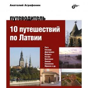 """Путеводитель """"10 путешествий по Латвии"""""""