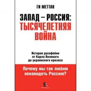 """""""История русофобии"""" и """"Тень Мазепы"""""""