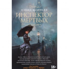 Детективы Д. Моррелла, Г. Митчелл и А. Константинова