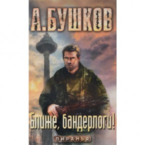 """Пиранья"" и бандерлоги от Александра Бушкова"