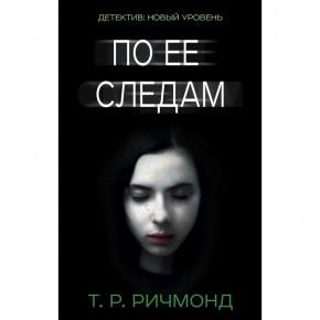 "Триллер Т. Р. Ричмонда ""По ее следам"""