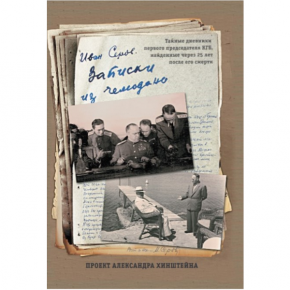 Тайные дневники первого председателя КГБ Ивана Серова