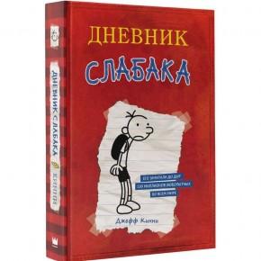 """""""Дневник слабака"""" и """"Серебряные коньки"""""""