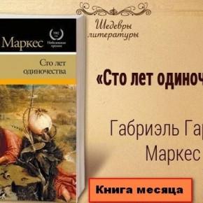 """Книга месяца в июне - """"Сто лет одиночества"""""""