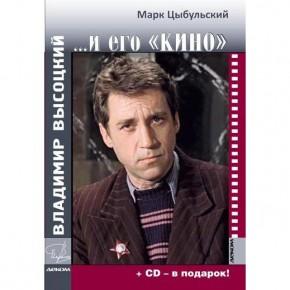"""Владимир Высоцкий и его """"КИНО"""""""