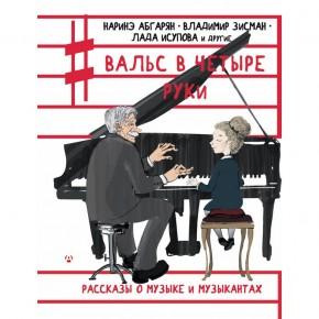 Рассказы о музыке и мемуары Эдит Пиаф