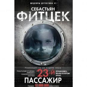 "Триллер ""23-й пассажир"" Себастьяна Фитцека"