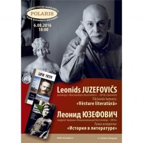 Встреча с Леонидом Юзефовичем 6 августа