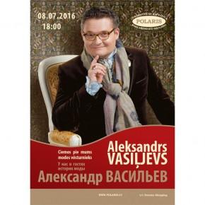 Встреча с Александром Васильевым 8 июля!