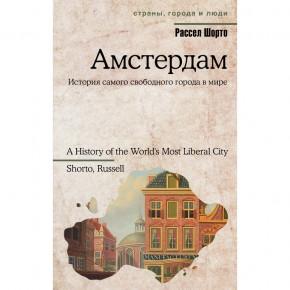 История Амстердама и гид по Грузии