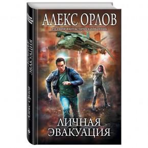 """""""Личная эвакуация"""" Алекса Орлова и другая фантастика"""