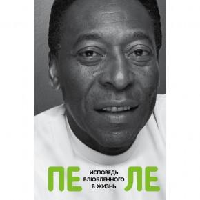 Автобиография легенды футбола Пеле