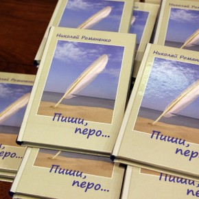 """Поэтический сборник Николая Романенко """"Пиши, перо..."""""""