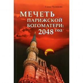 """""""Мечеть Парижской Богоматери"""" Елены Чудиновой"""