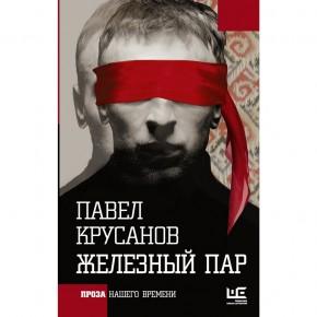 "Бабочки Липскерова и ""Железный пар"" Крусанова"