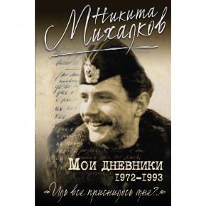 Дневники Никиты Михалкова